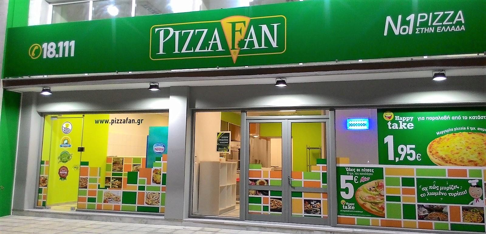 """""""H Pizza Fan έχει αναπτύξει τεχνογνωσία που λίγοι διαθέτουν στον χώρο"""""""